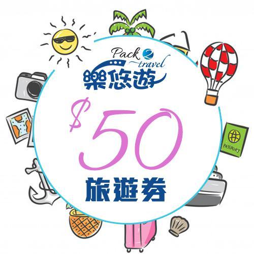 旅遊禮券 $50