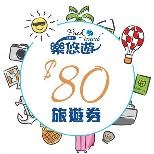 旅遊禮券 $80