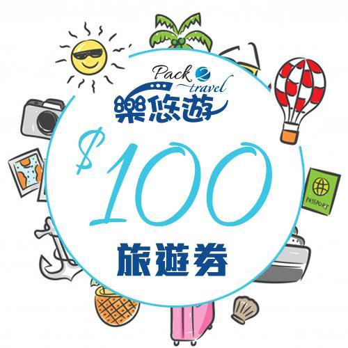 旅遊禮券 $100